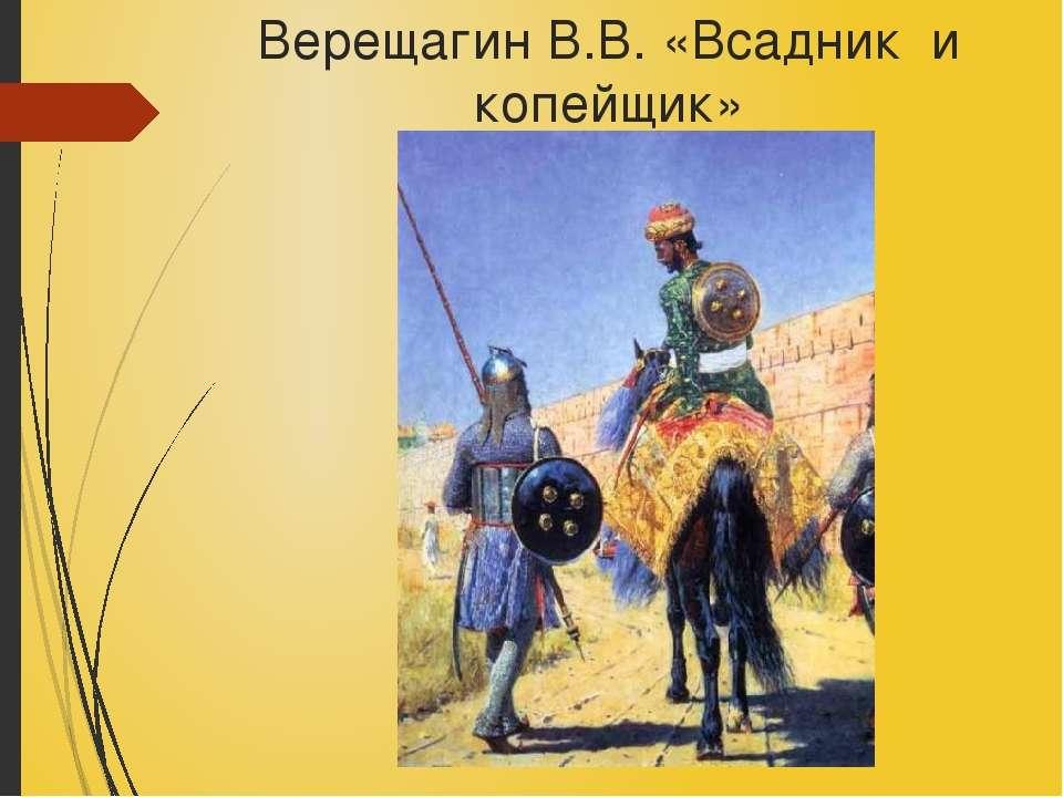 Верещагин В.В. «Всадник и копейщик»