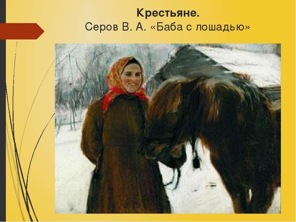 Крестьяне. Серов В. А. «Баба с лошадью»
