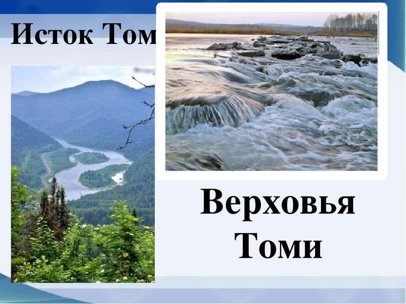 Исток Томи Верховья Томи