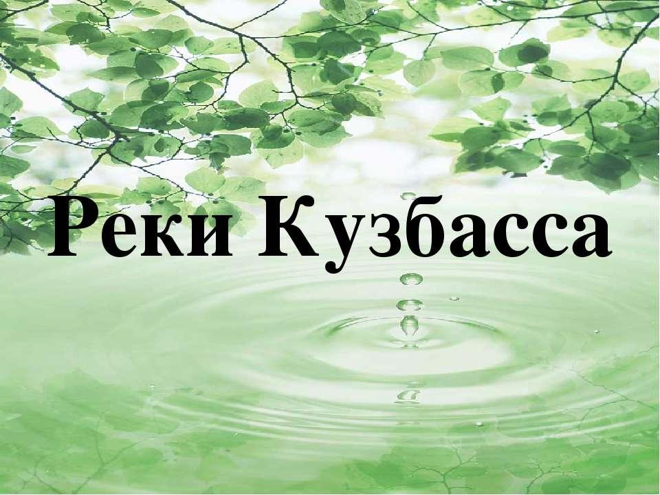 Реки Кузбасса