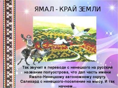Так звучит в переводе с ненецкого на русский название полуострова, что дал ча...