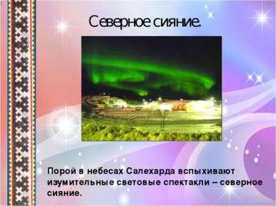 Порой в небесах Салехарда вспыхивают изумительные световые спектакли – северн...