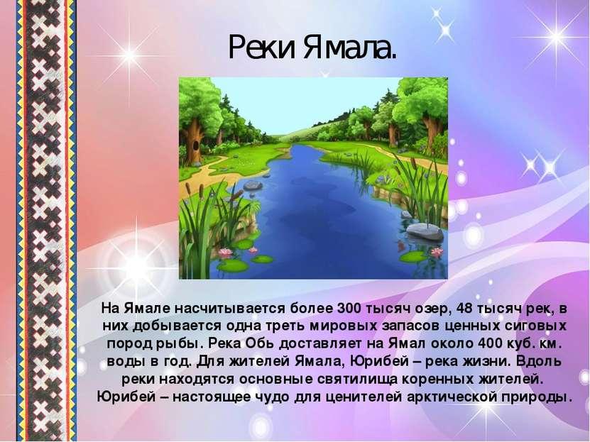 На Ямале насчитывается более 300 тысяч озер, 48 тысяч рек, в них добывается о...