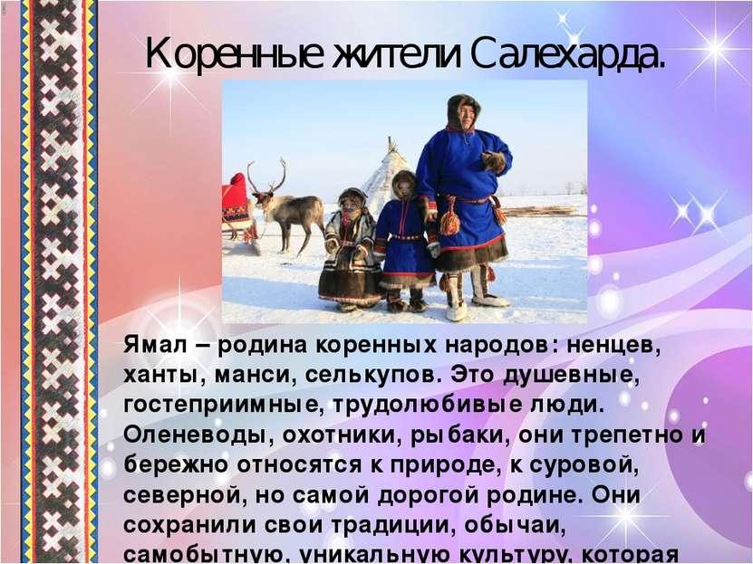 Ямал – родина коренных народов: ненцев, ханты, манси, селькупов. Это душевные...