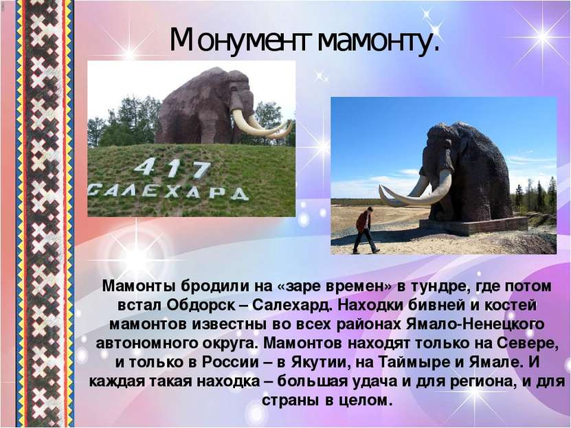 Мамонты бродили на «заре времен» в тундре, где потом встал Обдорск – Салехард...