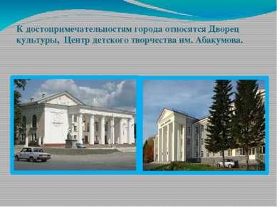 К достопримечательностям города относятся Дворец культуры, Центр детского тво...