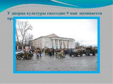 У дворца культуры ежегодно 9 мая начинается праздничное шествие в честь Дня П...