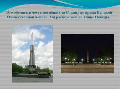 Это обелиск в честь погибших за Родину во время Великой Отечественной войны. ...