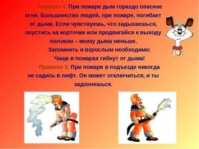 Правило 4. При пожаре дым гораздо опаснее огня. Большинство людей, при пожаре...