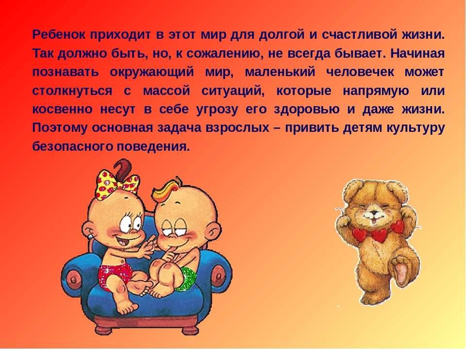 Ребенок приходит в этот мир для долгой и счастливой жизни. Так должно быть, н...