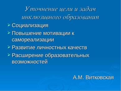 Уточнение цели и задач инклюзивного образования Социализация Повышение мотива...