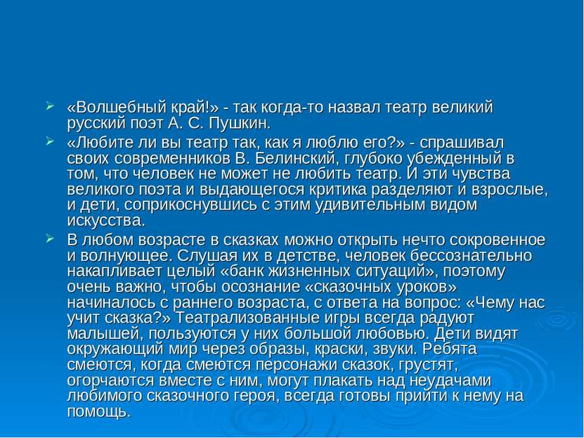«Волшебный край!» - так когда-то назвал театр великий русский поэт А. С. Пушк...