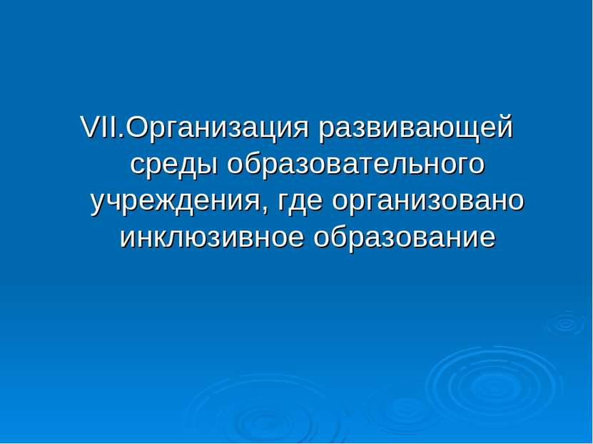 VII.Организация развивающей среды образовательного учреждения, где организова...