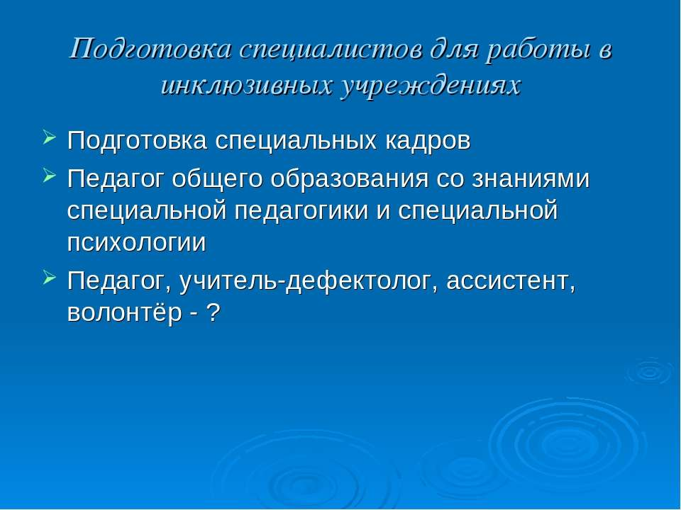 Подготовка специалистов для работы в инклюзивных учреждениях Подготовка специ...