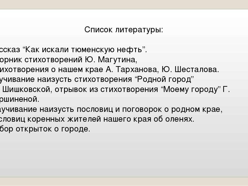 """Список литературы: Рассказ """"Как искали тюменскую нефть"""". Сборник стихотворени..."""