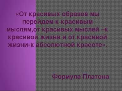 «От красивых образов мы перейдем к красивым мыслям,от красивых мыслей –к крас...