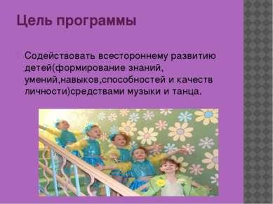 Цель программы Содействовать всестороннему развитию детей(формирование знаний...