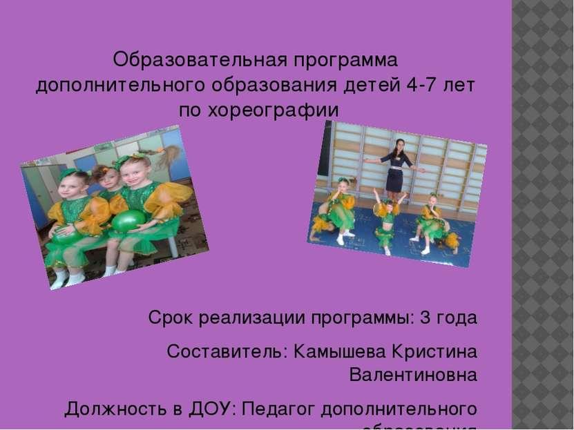 Образовательная программа дополнительного образования детей 4-7 лет по хореог...