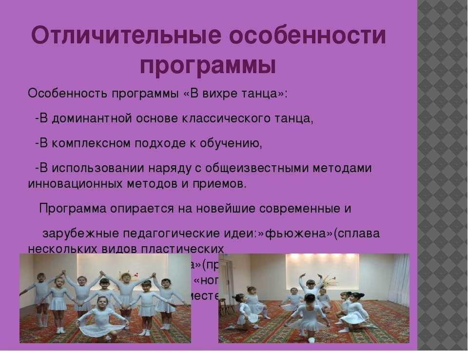 Отличительные особенности программы Особенность программы «В вихре танца»: -В...
