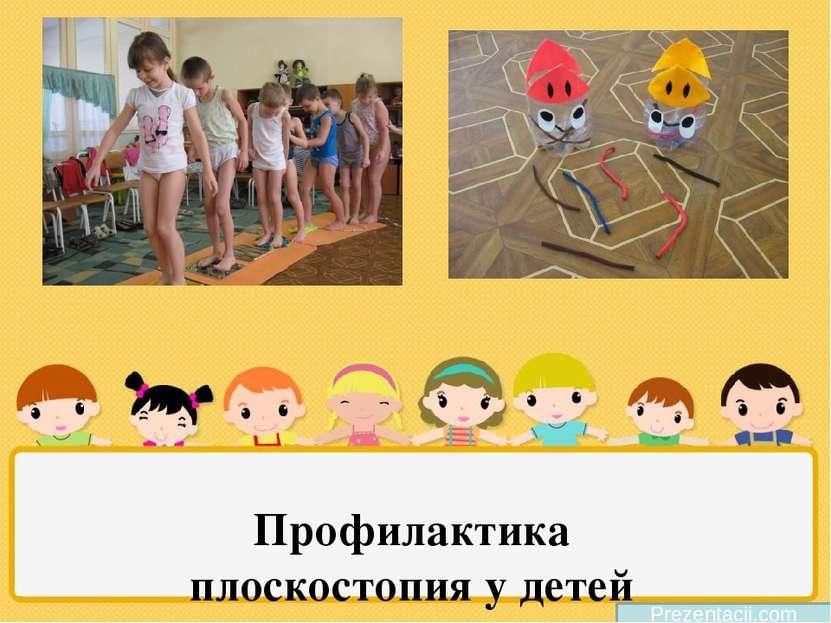 Профилактика плоскостопия у детей Prezentacii.com