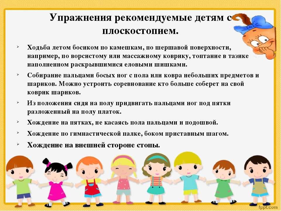 Упражнения рекомендуемые детям с плоскостопием. Ходьба летом босиком по камеш...