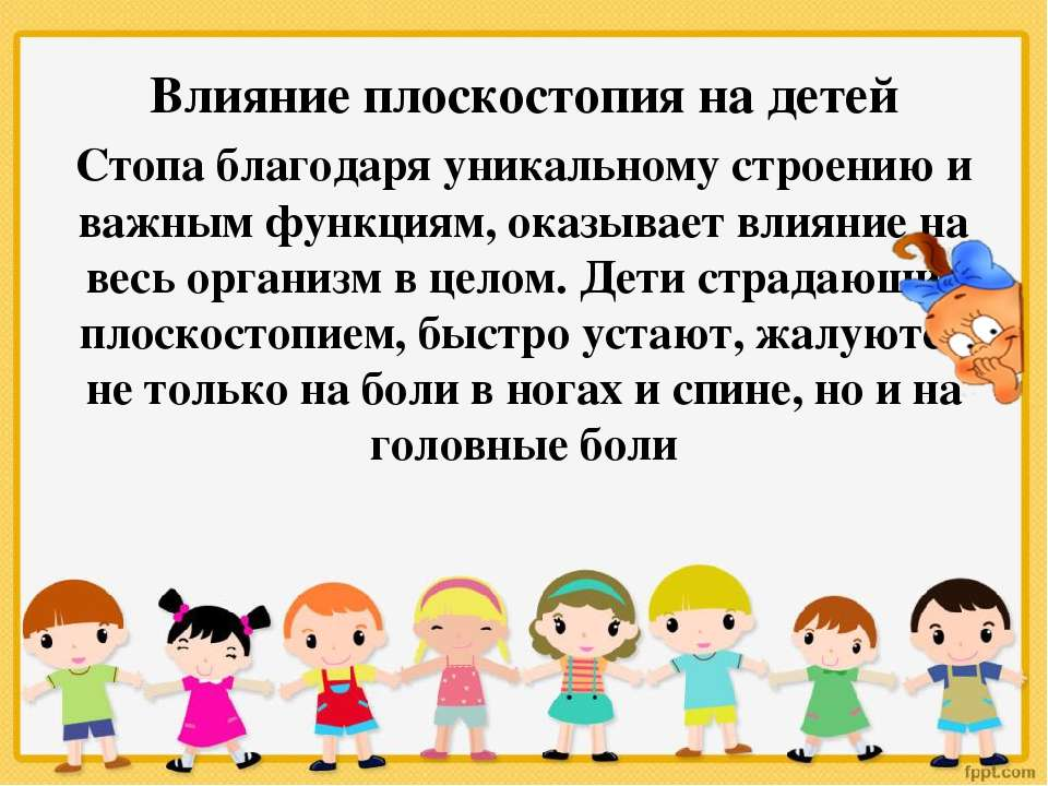 Влияние плоскостопия на детей Стопа благодаря уникальному строению и важным ф...