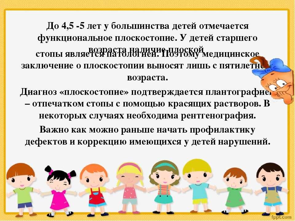 До 4,5 -5 лет у большинства детей отмечается функциональное плоскостопие. У д...