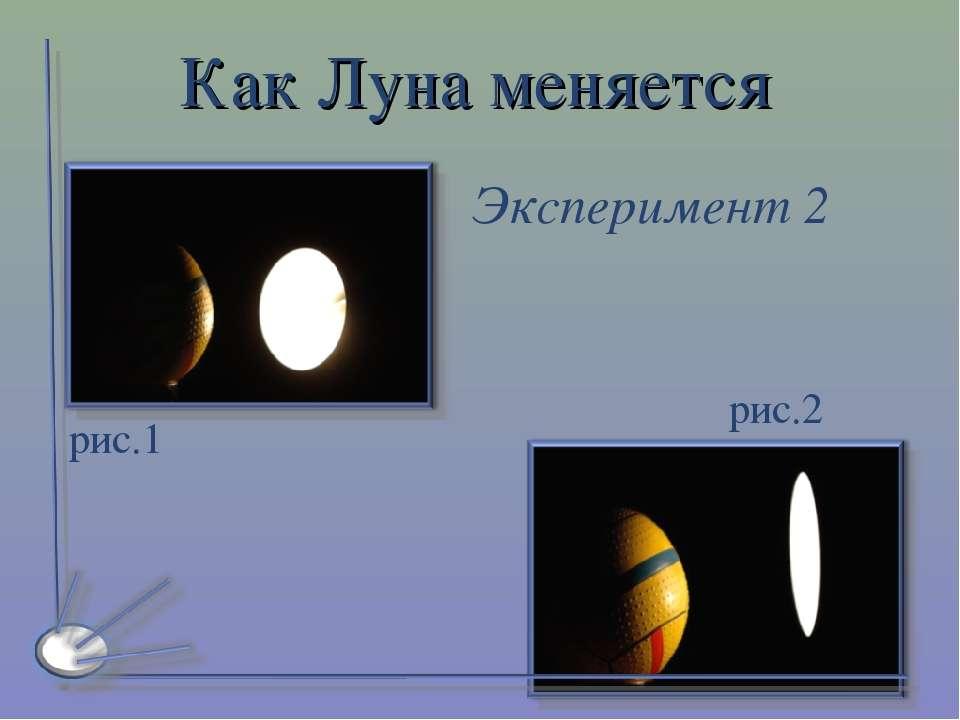 Как Луна меняется Эксперимент 2 рис.1 рис.2