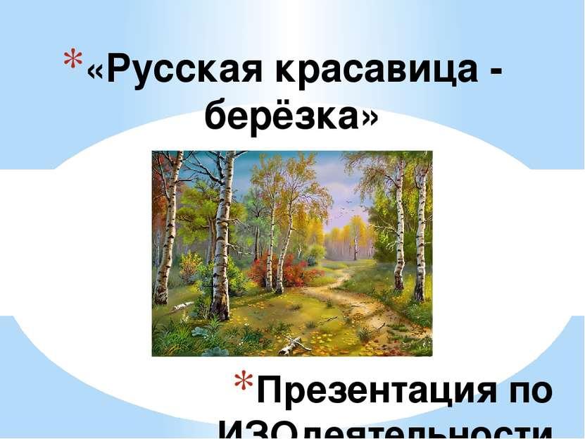 Презентация по ИЗОдеятельности Выполнила: воспитатель высшей категории Шубина...