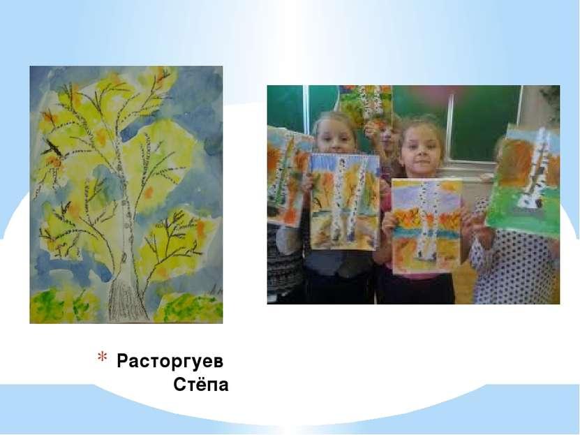 Расторгуев Стёпа