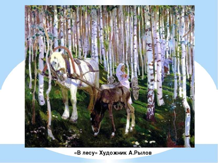 «В лесу» Художник А.Рылов