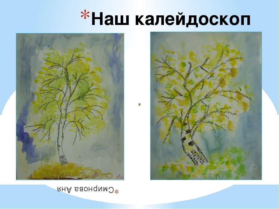 Смирнова Аня Петрова Юля Наш калейдоскоп