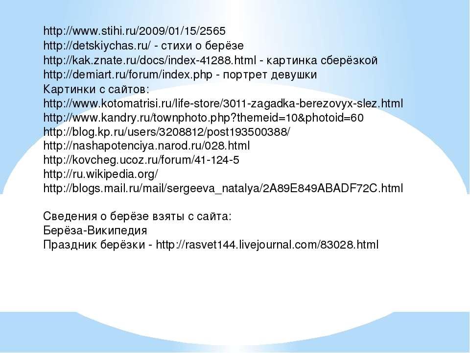 http://www.stihi.ru/2009/01/15/2565 http://detskiychas.ru/ - стихи о берёзе h...