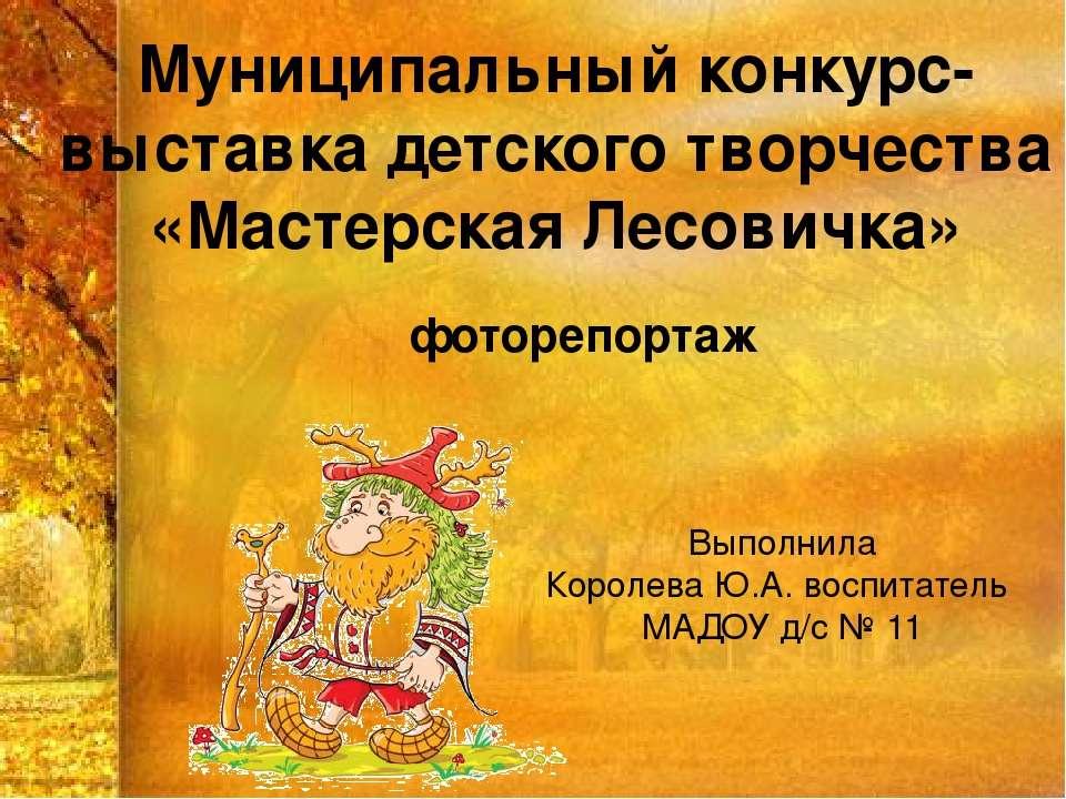 Муниципальный конкурс-выставка детского творчества «Мастерская Лесовичка» Вып...