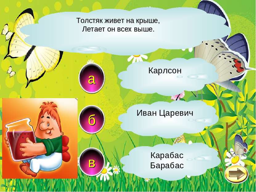 Толстяк живет на крыше, Летает он всех выше. a в б Карлсон Иван Царевич Караб...