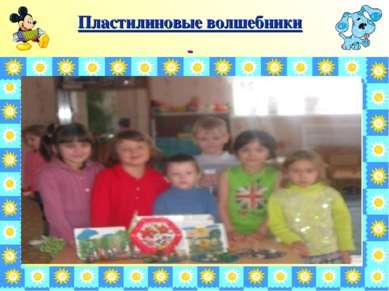 Романченко Е.Х. Пластилиновые волшебники Романченко Е.Х.