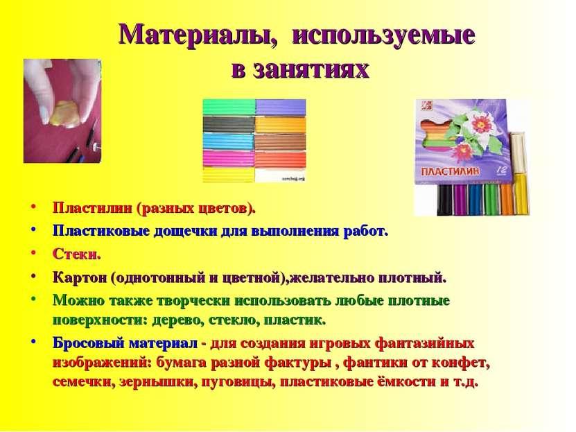 Материалы, используемые в занятиях Пластилин (разных цветов). Пластиковые дощ...