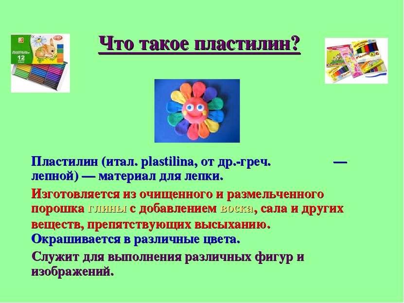 Что такое пластилин? Пластилин (итал. plastilina, от др.-греч. πλαστός — лепн...