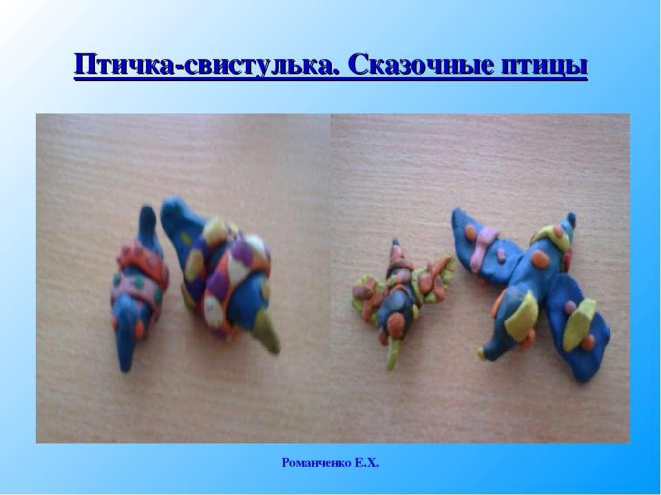 Романченко Е.Х. Птичка-свистулька. Сказочные птицы Романченко Е.Х.