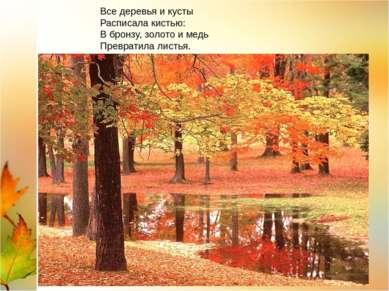 Все деревья и кусты Расписала кистью: В бронзу, золото и медь Превратила листья.