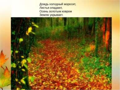 Дождь холодный моросит, Листья опадают, Осень золотым ковром Землю укрывает.