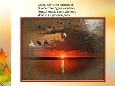 Осень паутинки развевает, В небе стаи будто корабли - Птицы, птицы к югу улет...