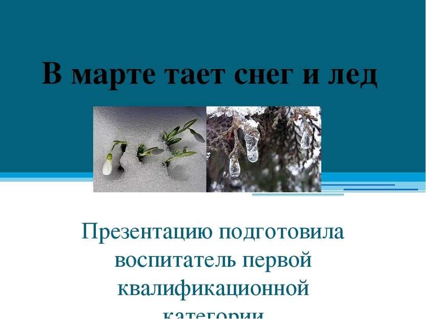 Презентацию подготовила воспитатель первой квалификационной категории МБДОУ Д...