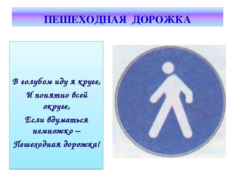 В голубом иду я круге, И понятно всей округе, Если вдуматься немножко – Пешех...
