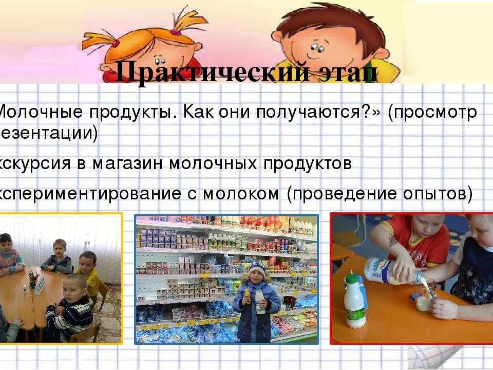 Практический этап «Молочные продукты. Как они получаются?» (просмотр презента...