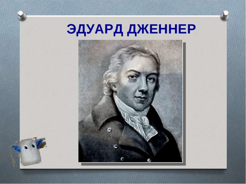 ЭДУАРД ДЖЕННЕР