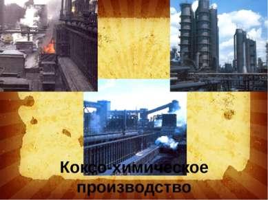 Коксо-химическое производство