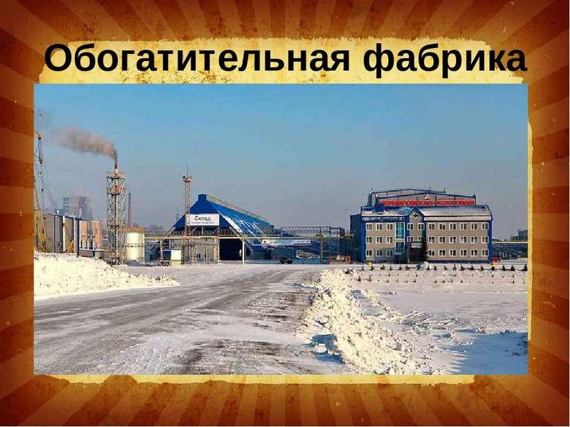 Обогатительная фабрика