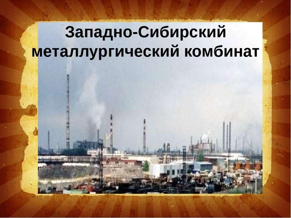 Западно-Сибирский металлургический комбинат