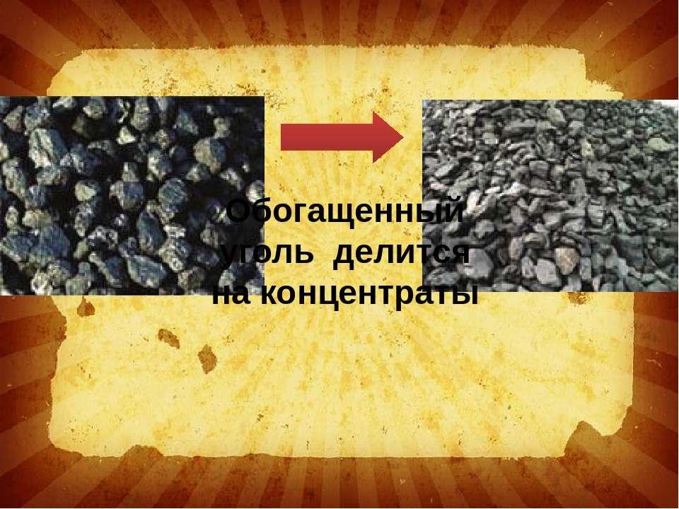 Обогащенный уголь делится на концентраты